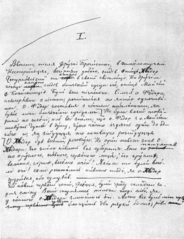 Перша сторінка автографа повісті «Причепа» з правками П. О. Куліша (1869р.).