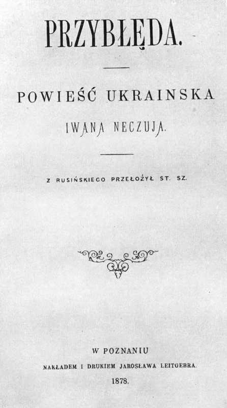 Титульний аркуш польського перекладу повісті «Причепа» (1878 р.)