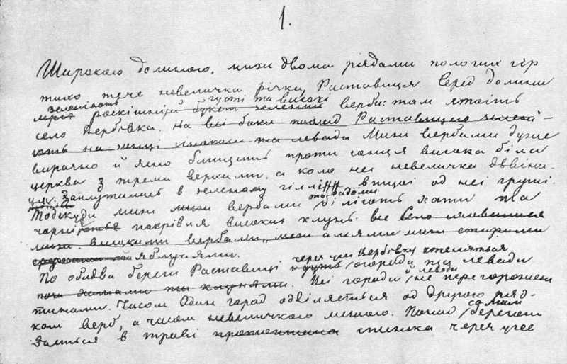 Перша сторінка автографа повісті «Микола Джеря» (1878 р.).