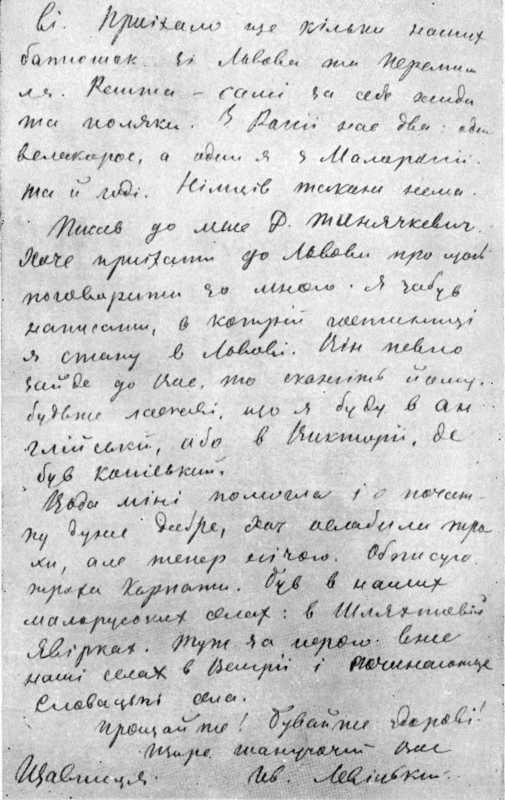 Галерея І. С. Нечуя-Левицького - Лист…
