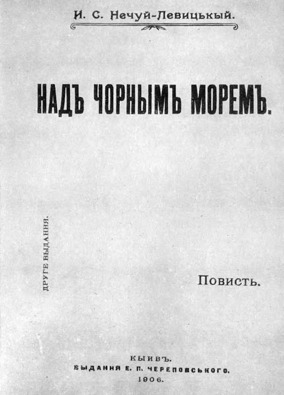 Галерея І. С. Нечуя-Левицького - «Над…
