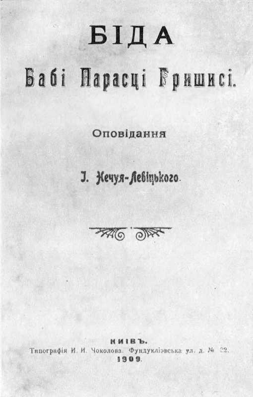 Галерея І. С. Нечуя-Левицького - «Біда…