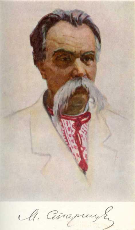 Галерея М. П. Старицького – Портрет