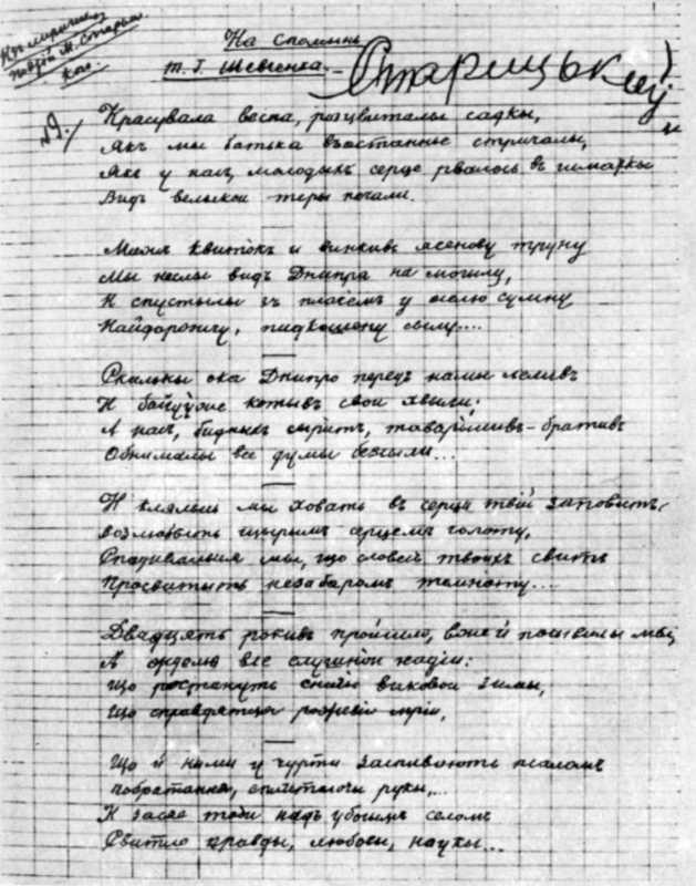 Галерея М. П. Старицького - «На спомин…