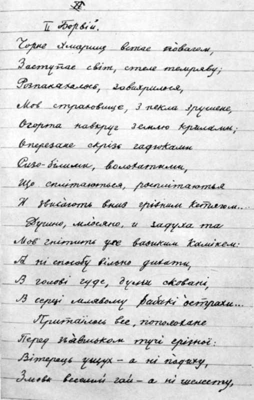 Галерея М. П. Старицького - «Борвій»…