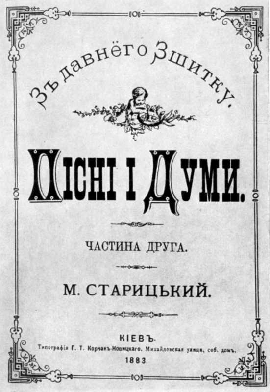 Галерея М. П. Старицького - «З…