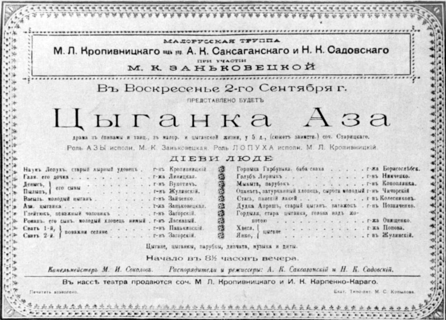 Галерея М. П. Старицького - «Циганка…