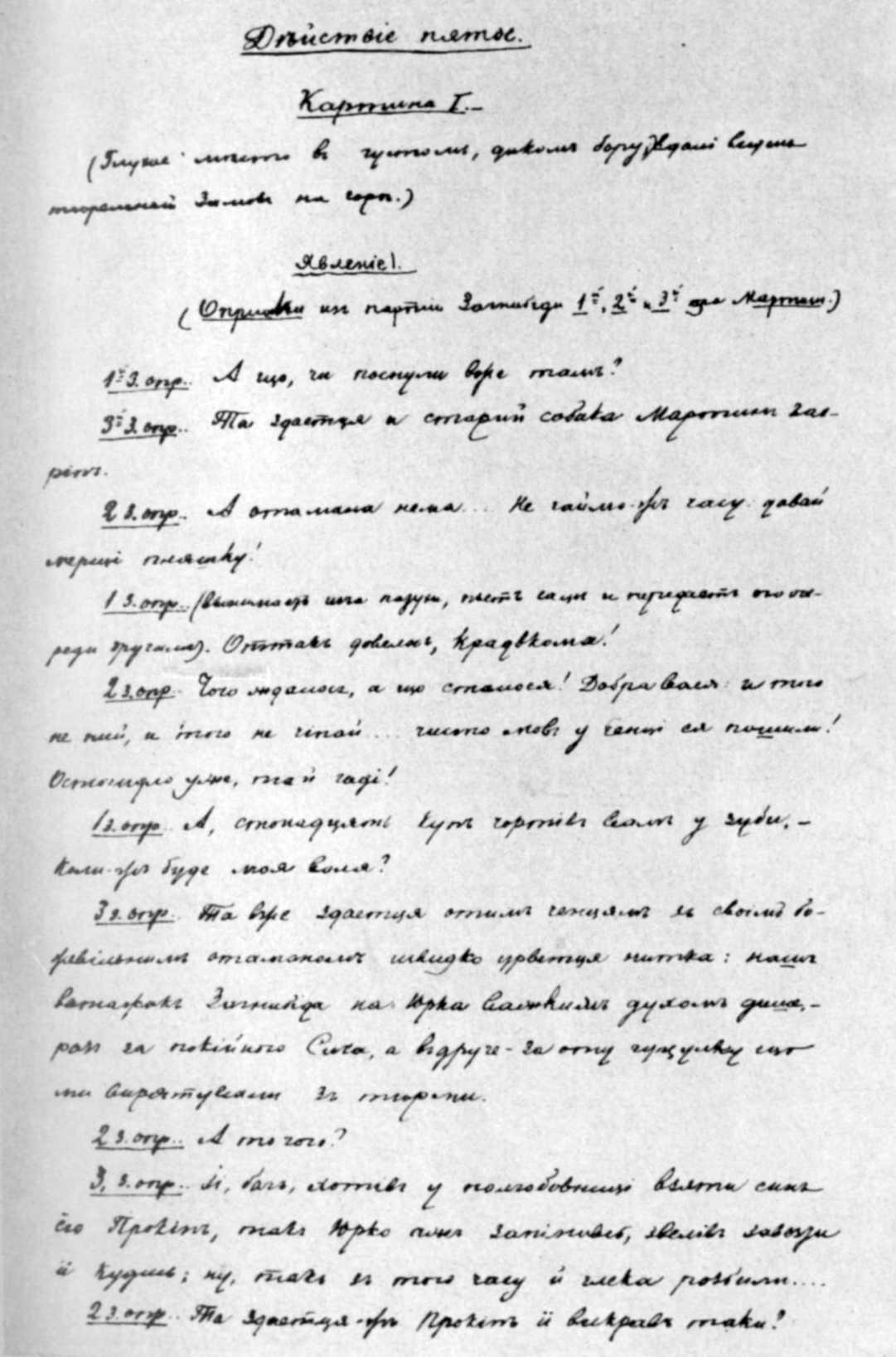 Галерея М. П. Старицького - «Юрко…