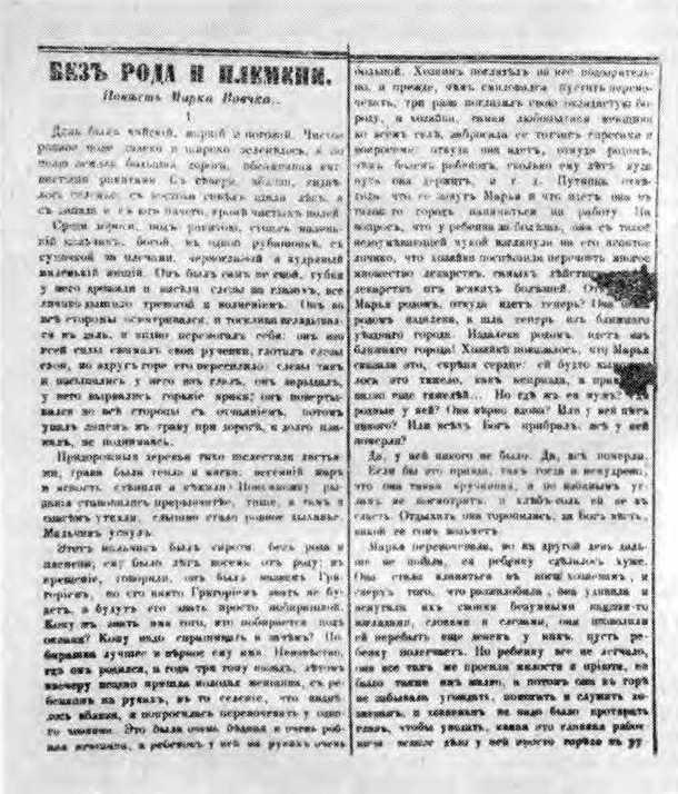 Перша сторінка повісті Марка Вовчка «Без рода и племени» (газета «Северная пчела», 1863 р., 3 січня, № 2)