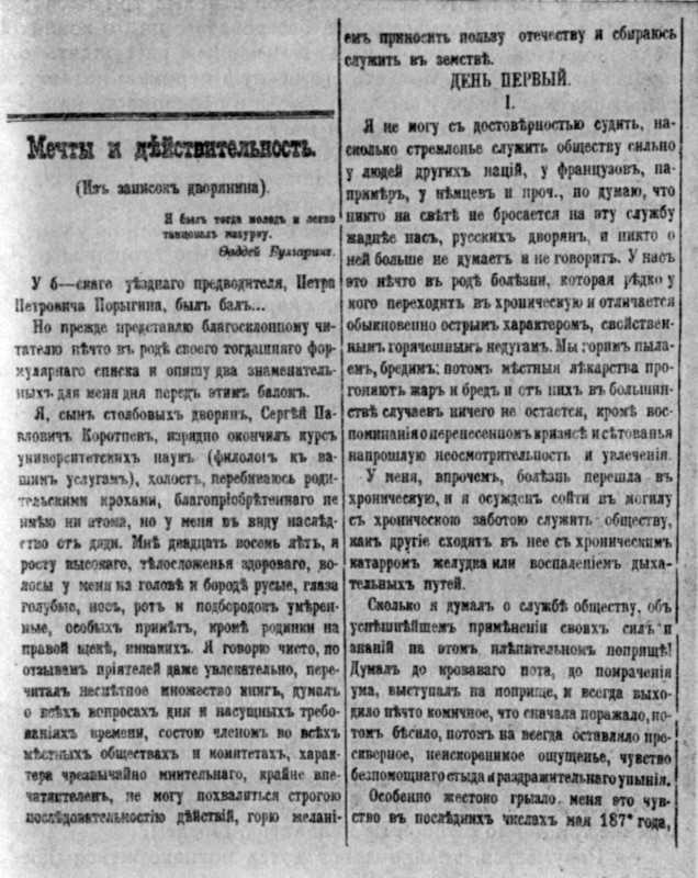 Галерея Марка Вовчка - 1878 г. Мечты и…