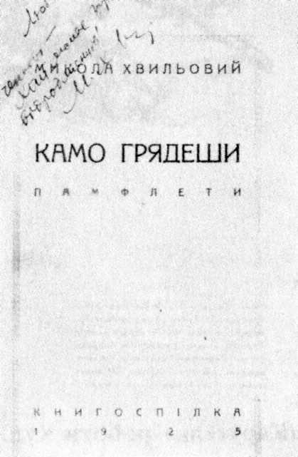 Микола Хвильовий - Камо грядеши, 1925 р.
