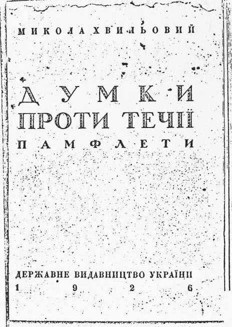 Микола Хвильовий - Думки проти течії,…