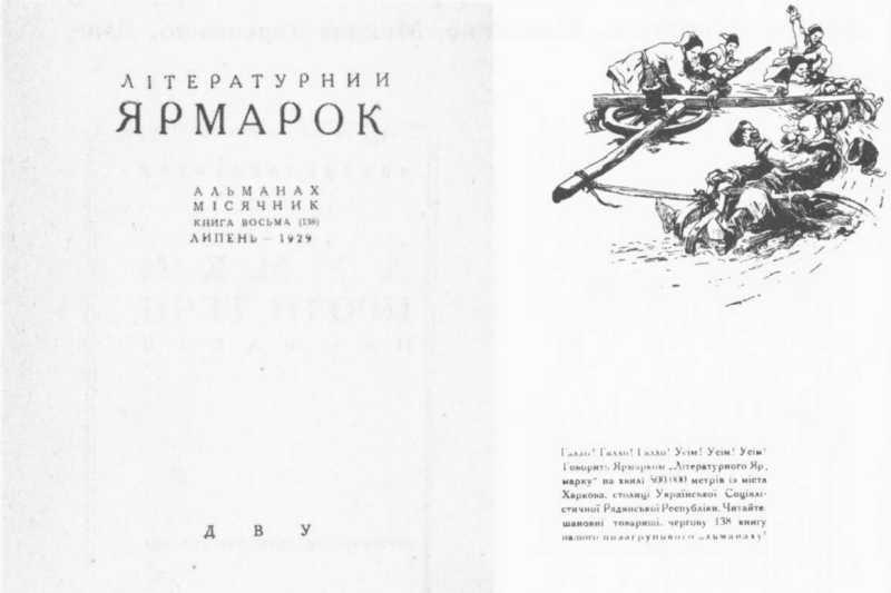 Літературний ярмарок, 1929 р.