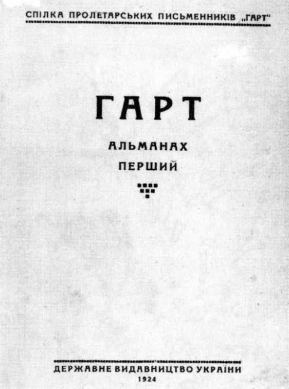Микола Хвильовий - Гарт, 1924 р.