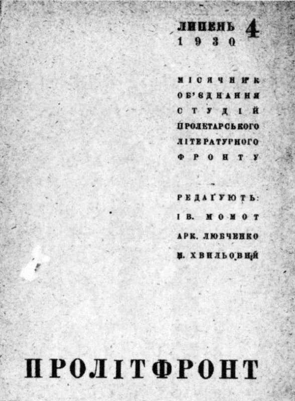 Микола Хвильовий - Пролітфронт, 1930 р.