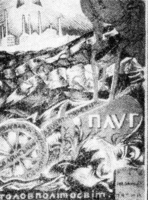Плуг, 1922 р.