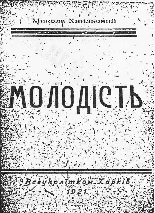 Микола Хвильовий - Молодість, 1921 р.