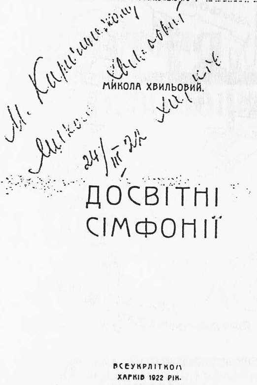 Микола Хвильовий - Досвітні симфонії,…