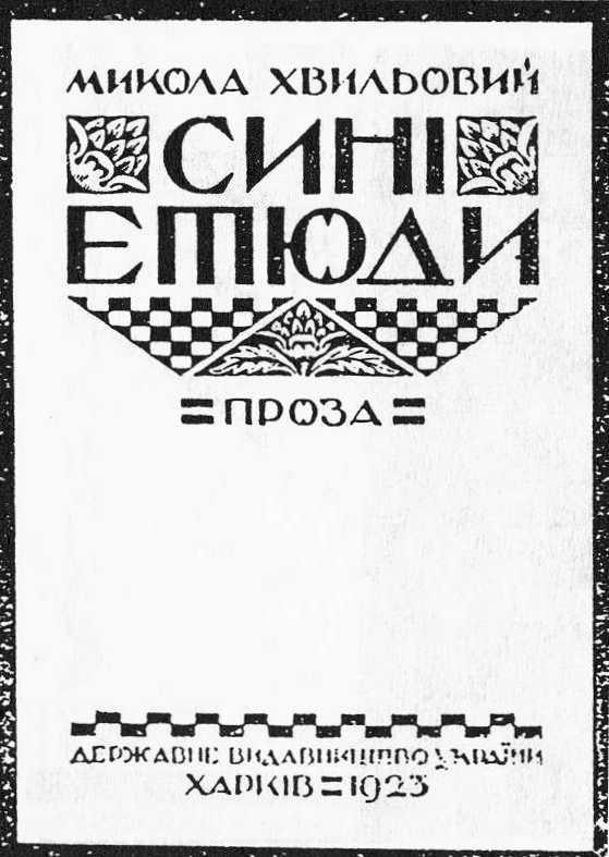 Микола Хвильовий - Сині етюди, 1923 р.