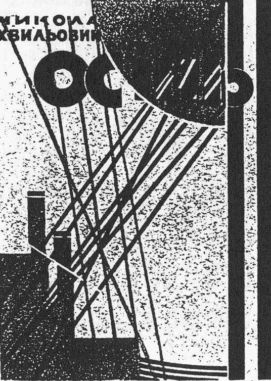 Микола Хвильовий - Осінь, 1923 р.