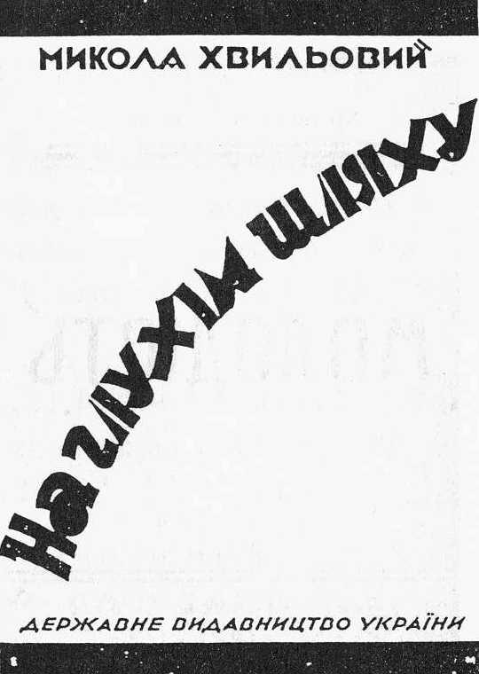 Микола Хвильовий - На глухім шляху,…