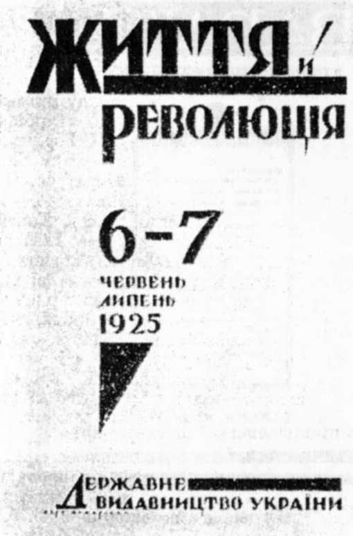 Життя й революція, 1925 р.