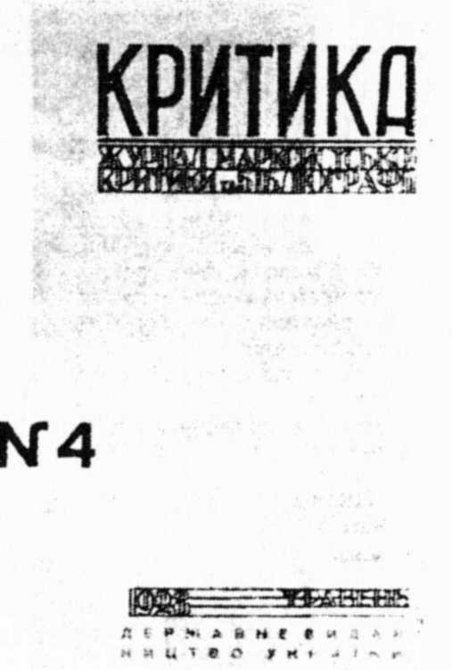 Критика, 1928 р.
