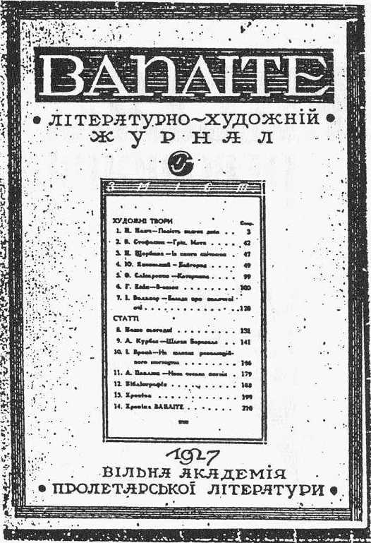 Микола Хвильовий - Вапліте, 1927 р.
