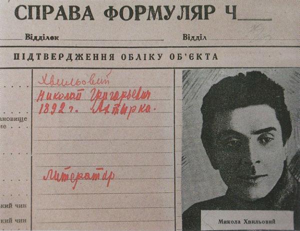 Микола Хвильовий - Фрагмент обкладинки…