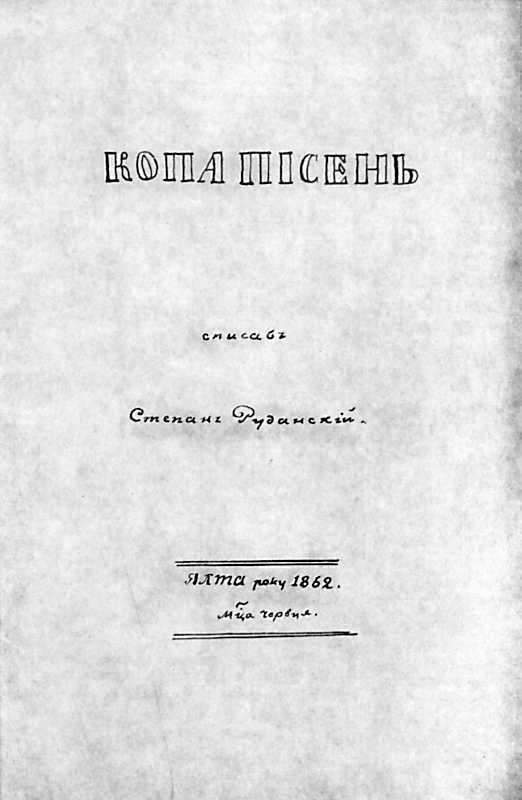 Титульна сторінка збірки Степана…