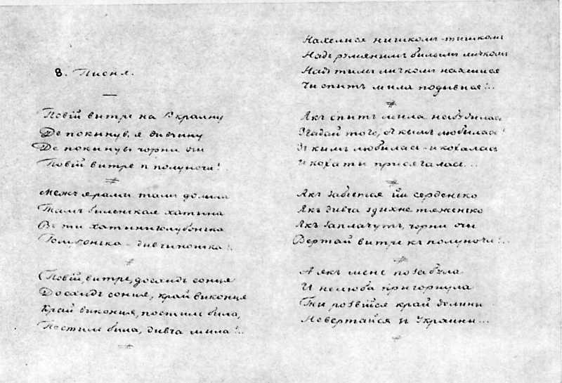 Автограф пісні Степана Руданського…