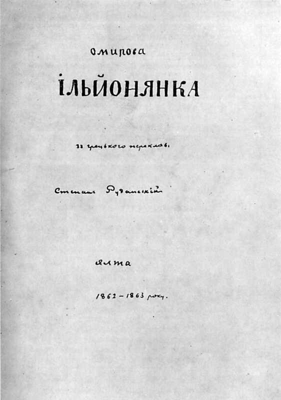 Титульна сторінка «Омирової…