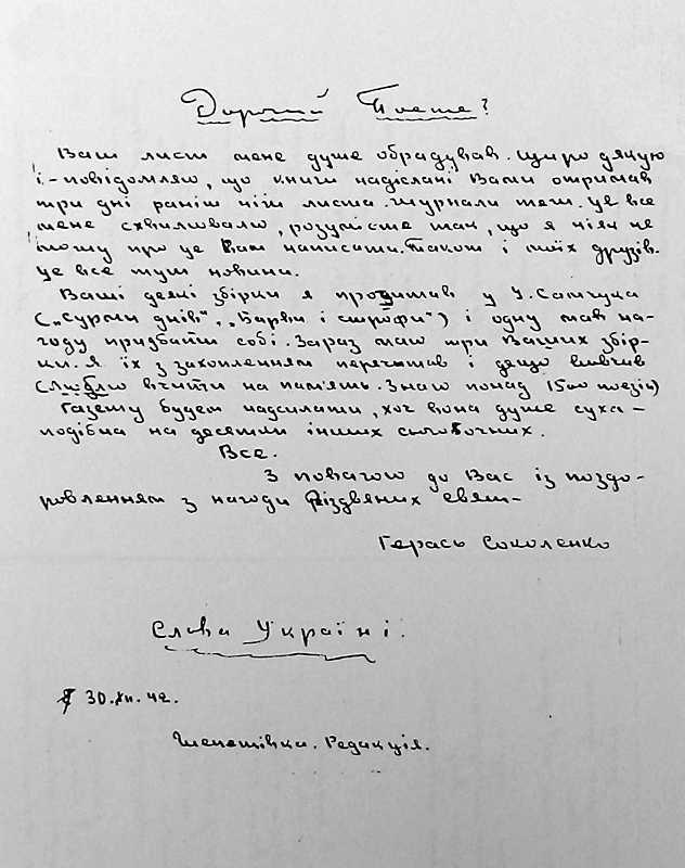Автограф листа Герася Соколенка