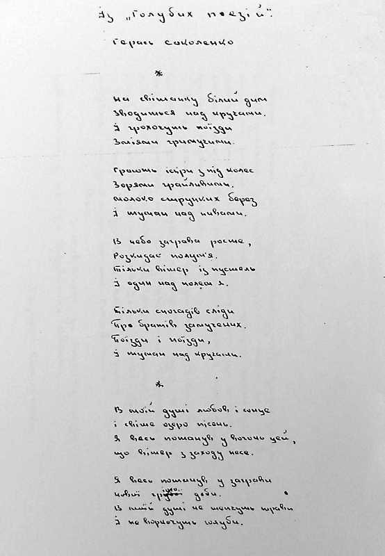 Автограф вiршiв Герася Соколенка