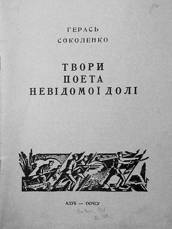 Обкладинка книжки Герася Соколенка