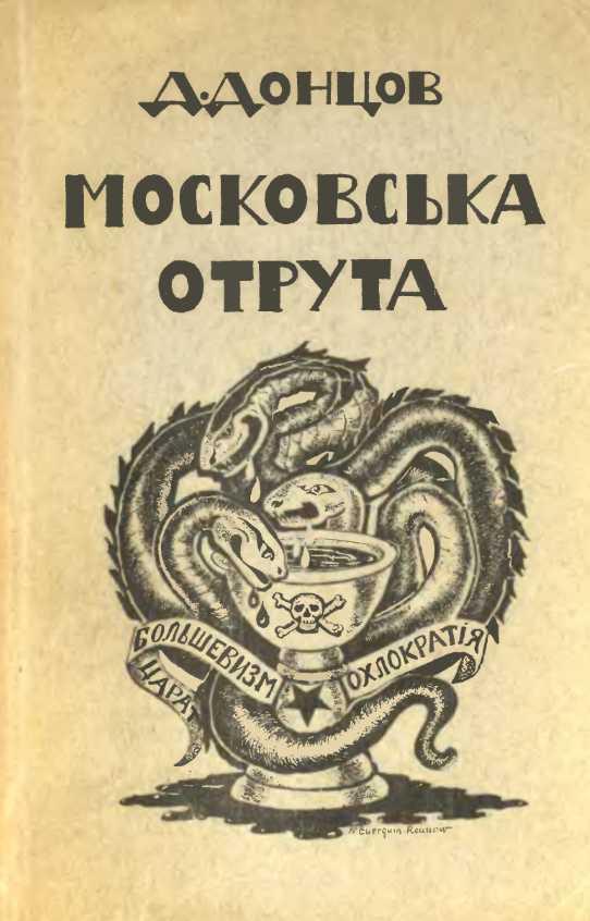 Обкладинка видання 1955 р.