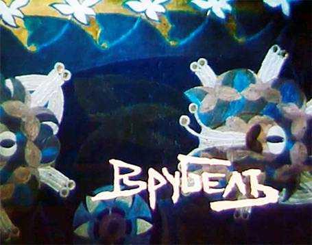 Кадр із фільму «Етюди про Врубеля»