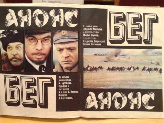 Фільм «Втеча», анонс в журналі «Спутник кинозрителя»