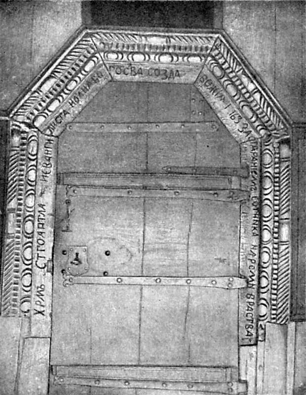 Церковная дверь (резной дуб). С. Белашки Уманского уезда
