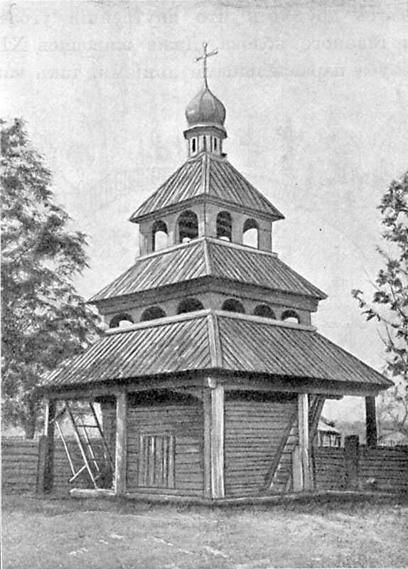 Колокольня в с. Ладыжицах Радомысльского уезда, XVII в.