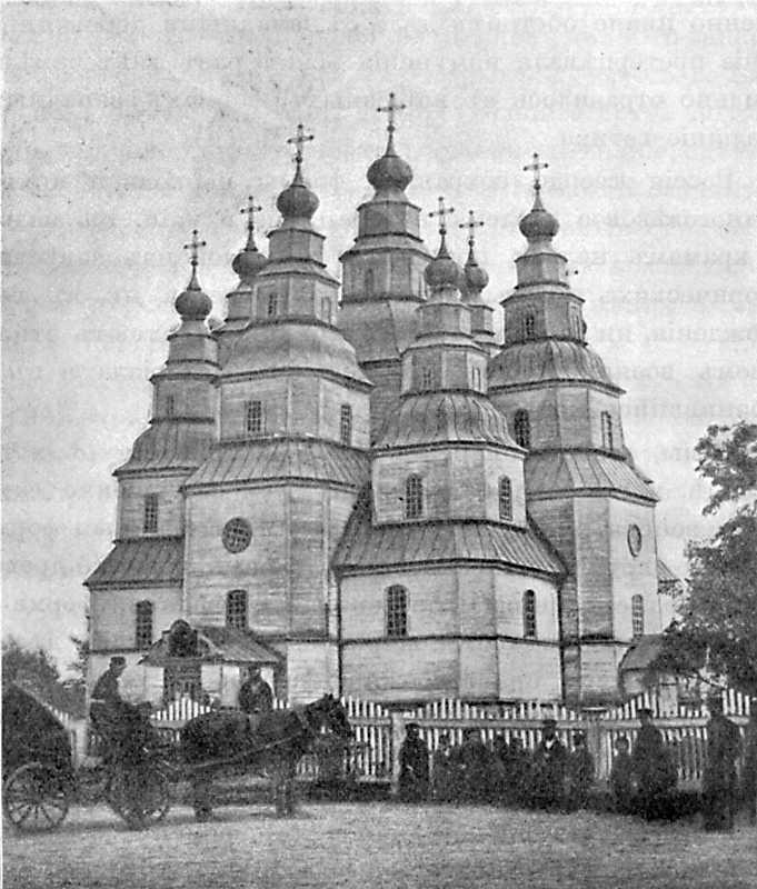 Собор в г. Новомосковске Екатеринославской губ.