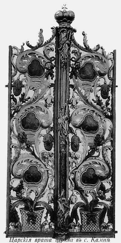 Царские врата иконостаса церкви Рождества Богородицы в с. Камне Новоградволынского уезда Волынской губ.