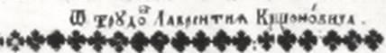 Підписи Л. Крщоновича