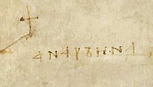 Диплом Філіппа І, виданий Суассонському абатству святого Кріспіна (1063 р.)
