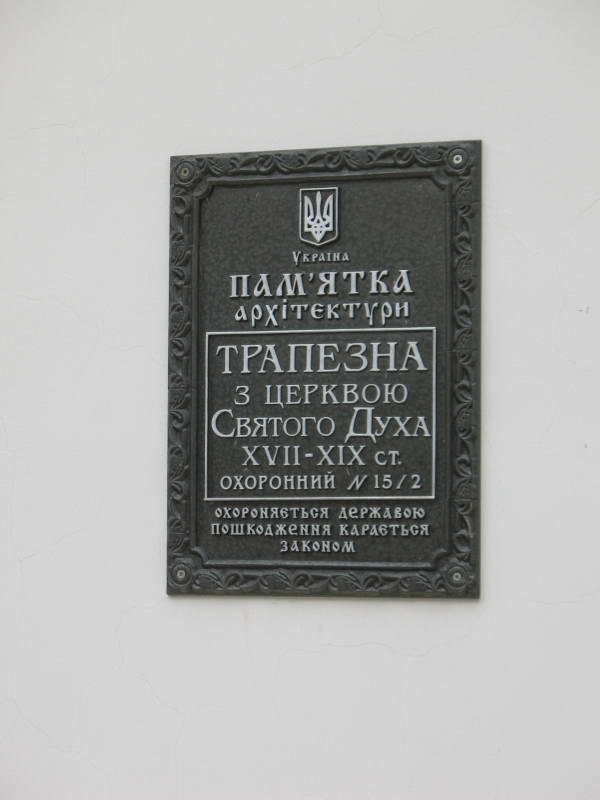Трапезна церква Києво-Могилянської…