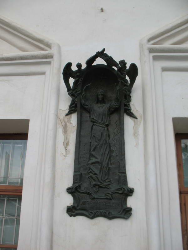 Меморіальна дошка А. Веделю