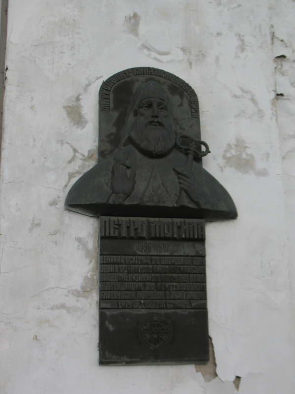 Меморіальна дошка П. Могилі