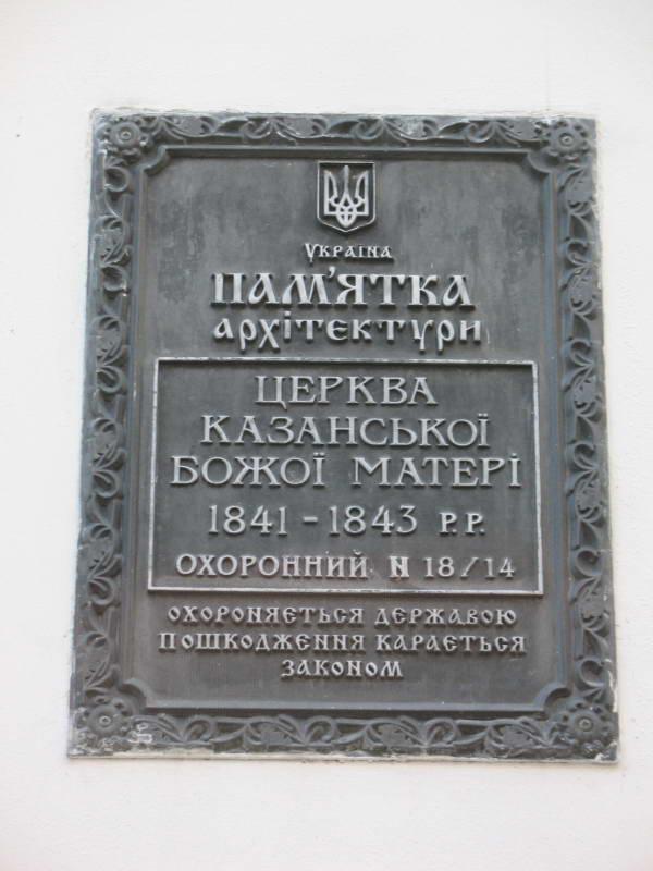 Казанський собор, Фролівський монастир.