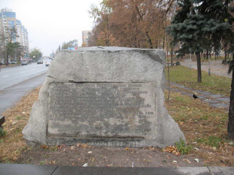 Пам'ятник Дарницькому концтабору на…