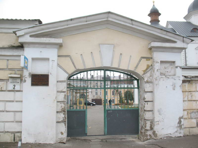 Lateral Gate of Kiev-Mohyla Academy